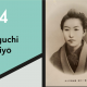 """150 anni … portati bene!"" – Il 19 giugno la poeta giapponese Higuchi Ichiyo"